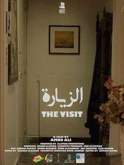 ملصق الفيلم السوري: الزيارة