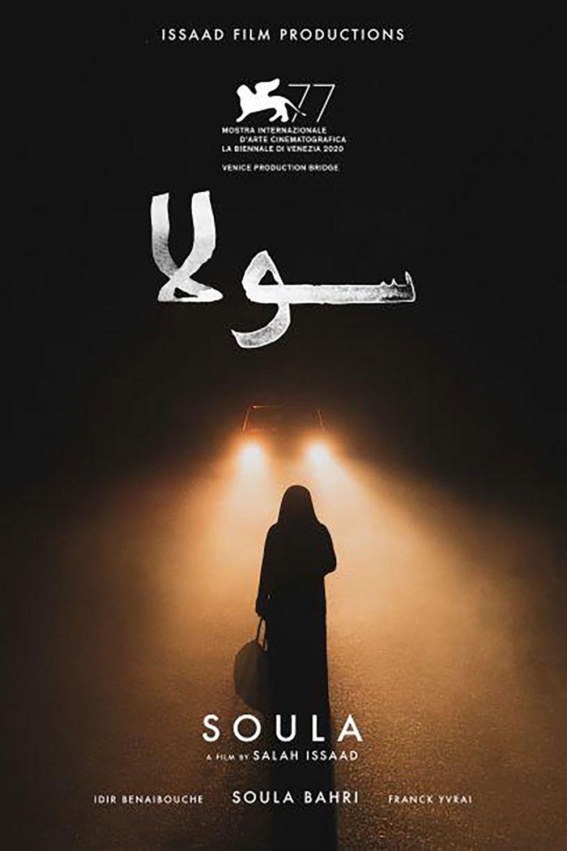 ملصق الفيلم المحظوظ SOULA