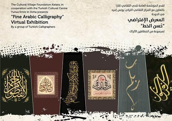 خطاطون أتراك يبرزون سحر الخط العربي
