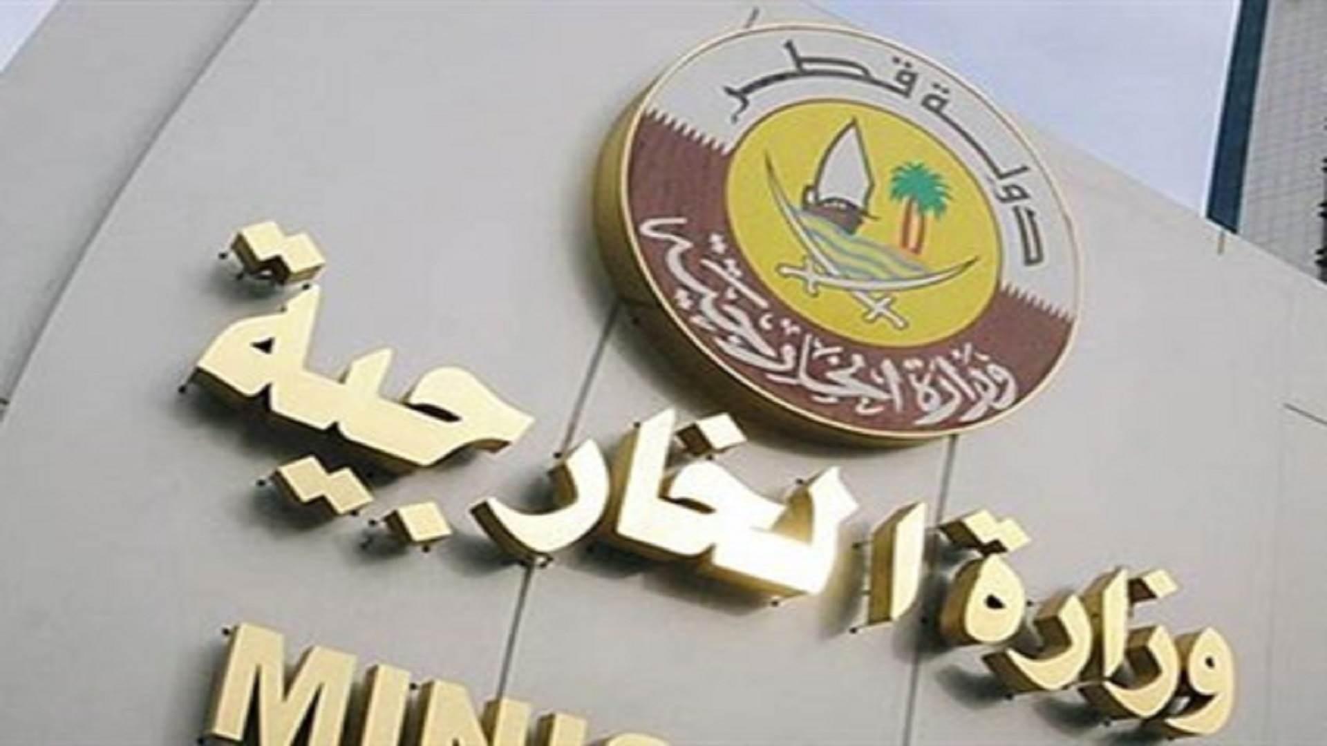 الدوحة تستنكر الحملات الاعلامية لتشويه صورتها على حساب الشعب الفلسطيني