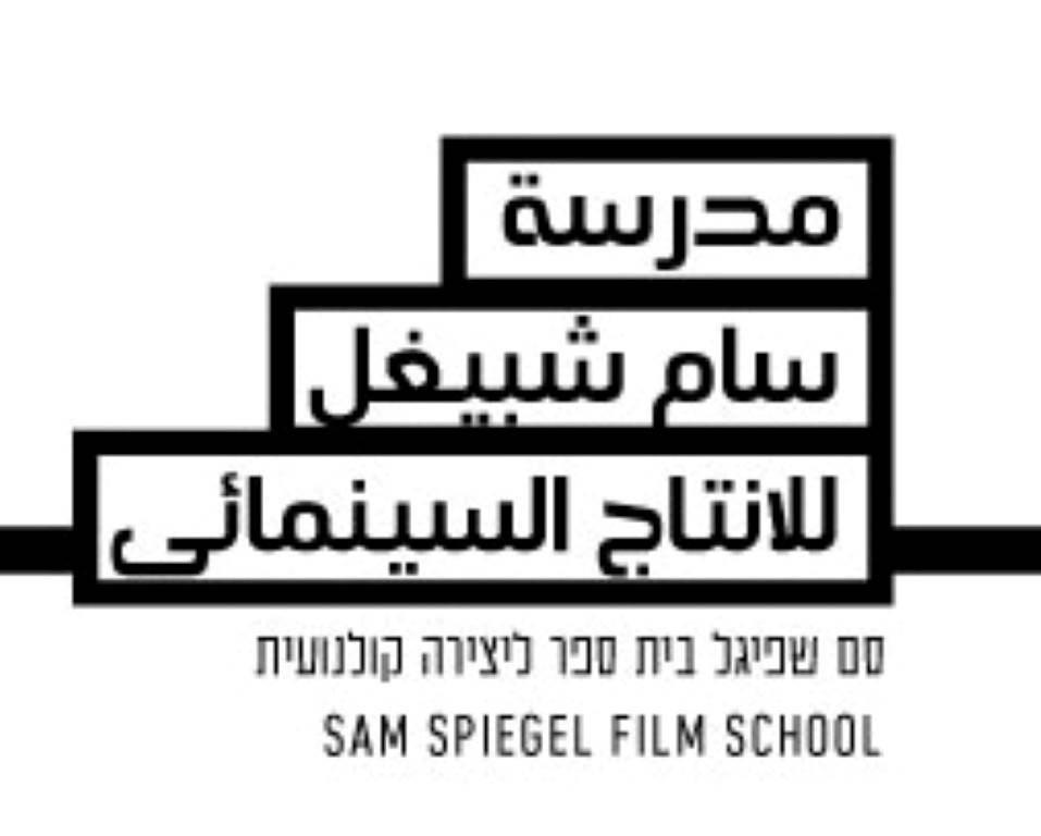 مدرسة سام شبيغل للإنتاج السينمائي