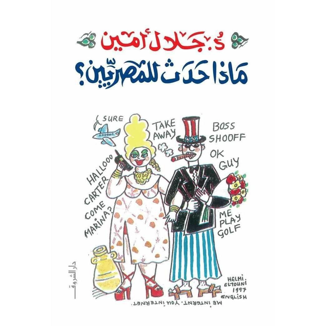 كتاب ماذا حدث للمصريين؟