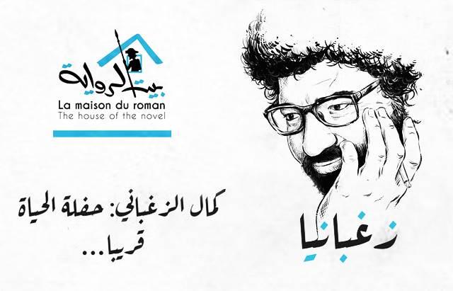 تونس تحتفي بكمال الزغباني: حفلة الحياة