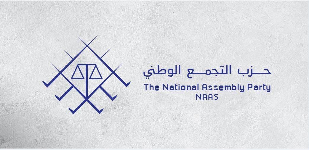 يدعو حزب التجمع الوطني السعودي إلى مجلس نيابي منتخب بالكامل وفصل السلطات الثلاث وفق ضوابط دستورية