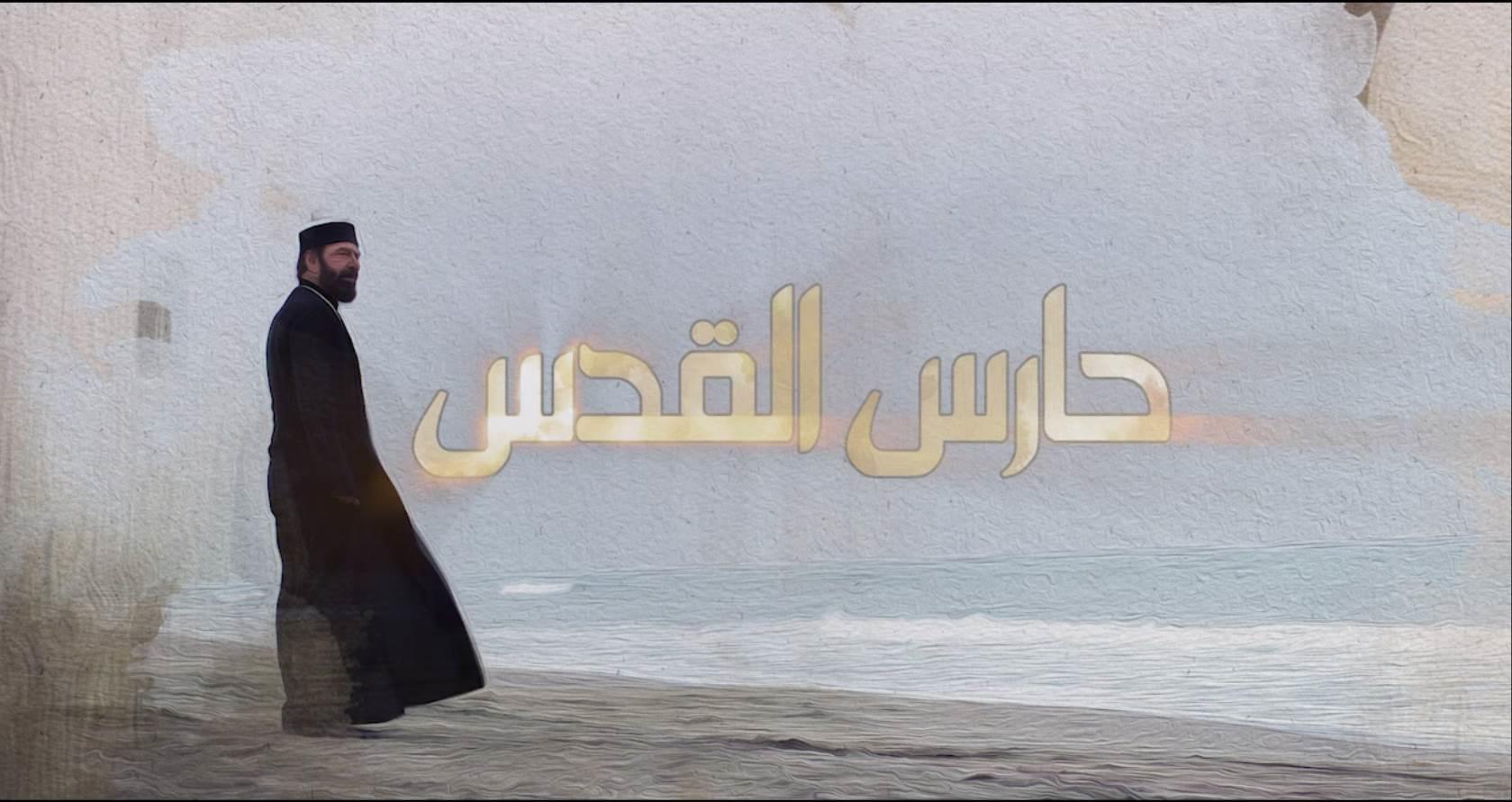 حارس القدس: أفضل مسلسل في رمضان 2020 وفق إستفتاء مصري