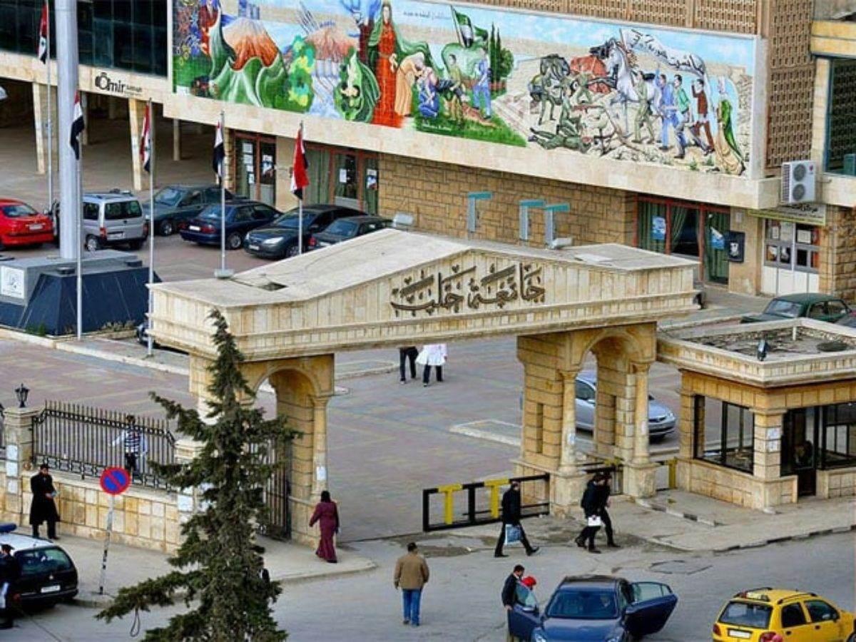 جامعة حلب.