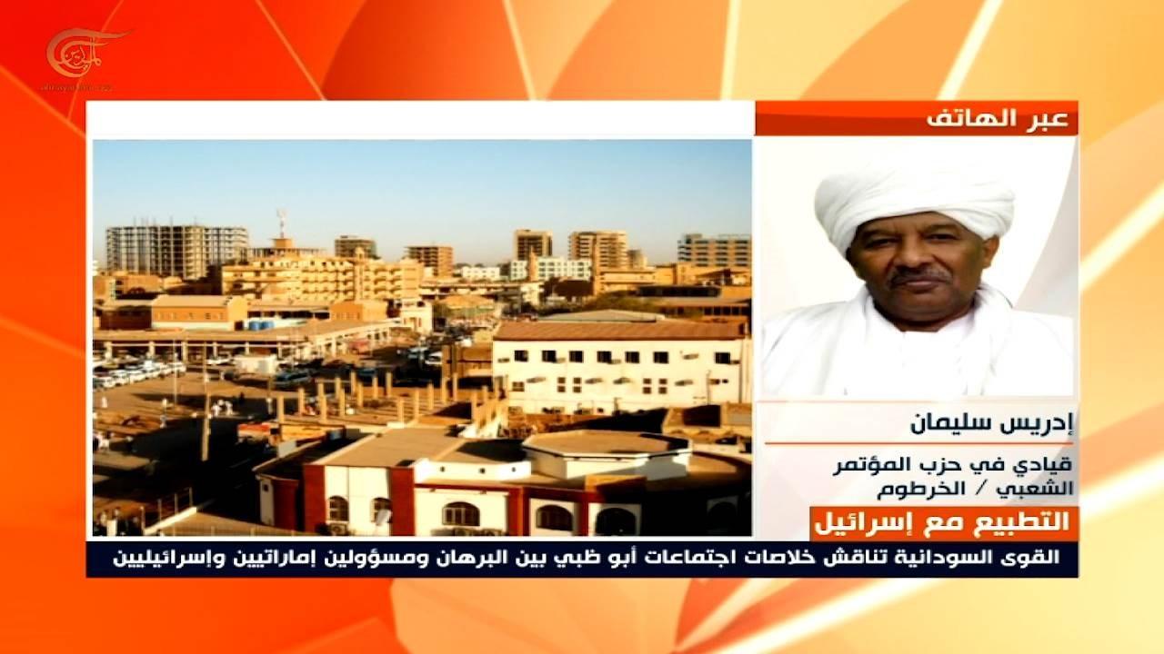 سليمان للميادين: المفاوضات حول التطبيع خائنة وخائبة ويرفضها الشعب السوداني
