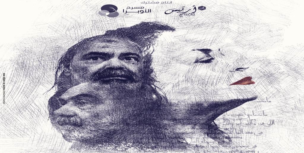 التونسية صباح بو زويتة تعود إلى المسرح بـ: ذاكرة