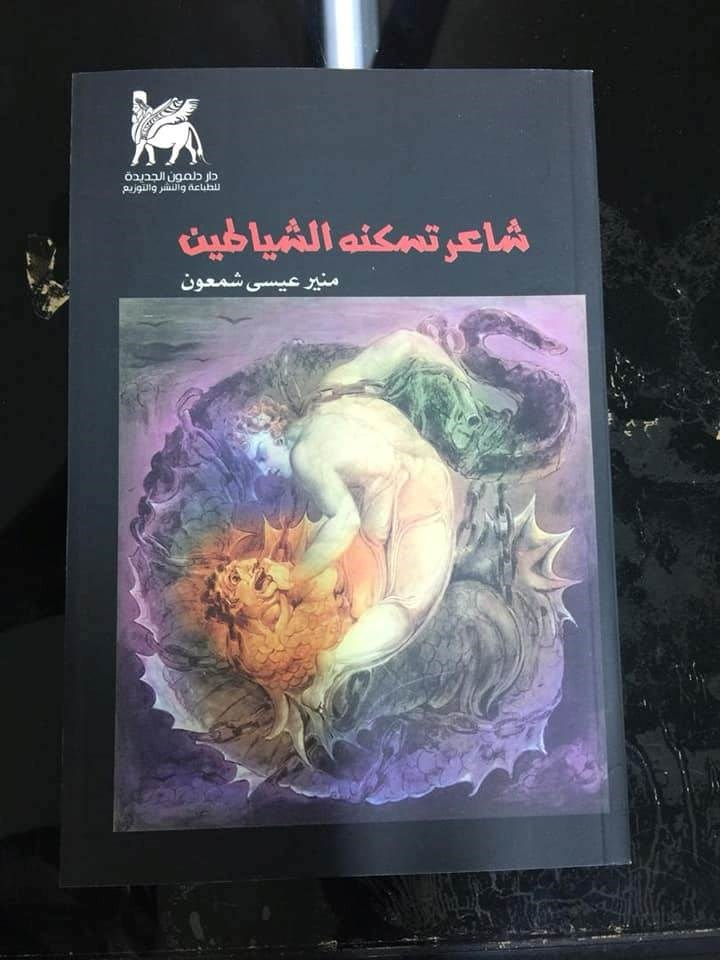 آخر روايات الروائي السوري منير شمعون