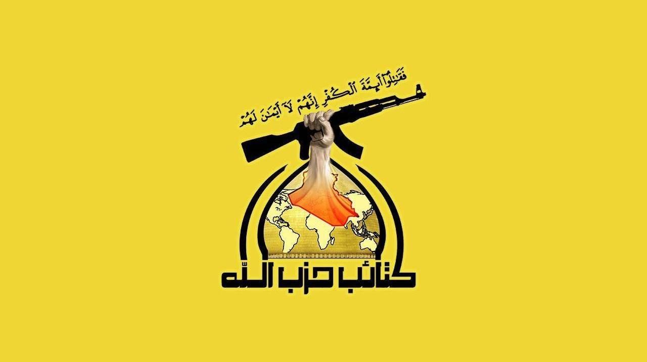 كتائب حزب الله العراق: نطالب بتشكيل لجنة مشتركة بين الحشد ووزارة الداخليّة للتحقيق في العمليّة
