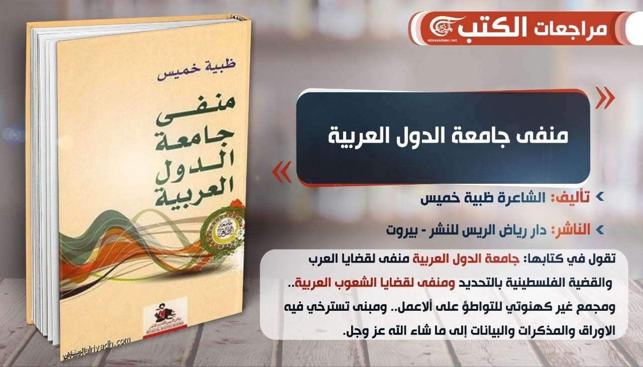 أدب ظبية الخميس يهز أركان الجامعة العربية وسلطات الإمارات العربية