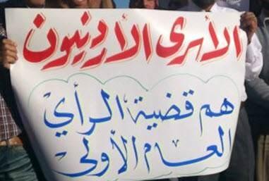 من وقفة احتجاجية لأهالي الأسرى