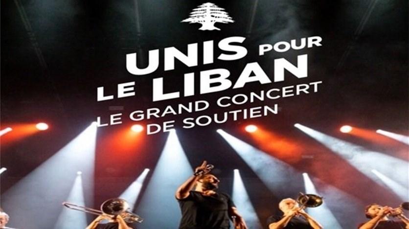 ملصق حفل الأوليمبيا:معاً من أجل لبنان