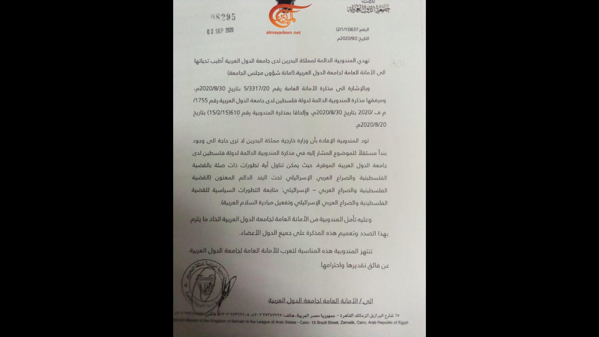 مصادر للميادين: البحرين هددت فلسطين أنها سوف تضع بنداً من طرفها لتأييد التطبيع وتشجيع