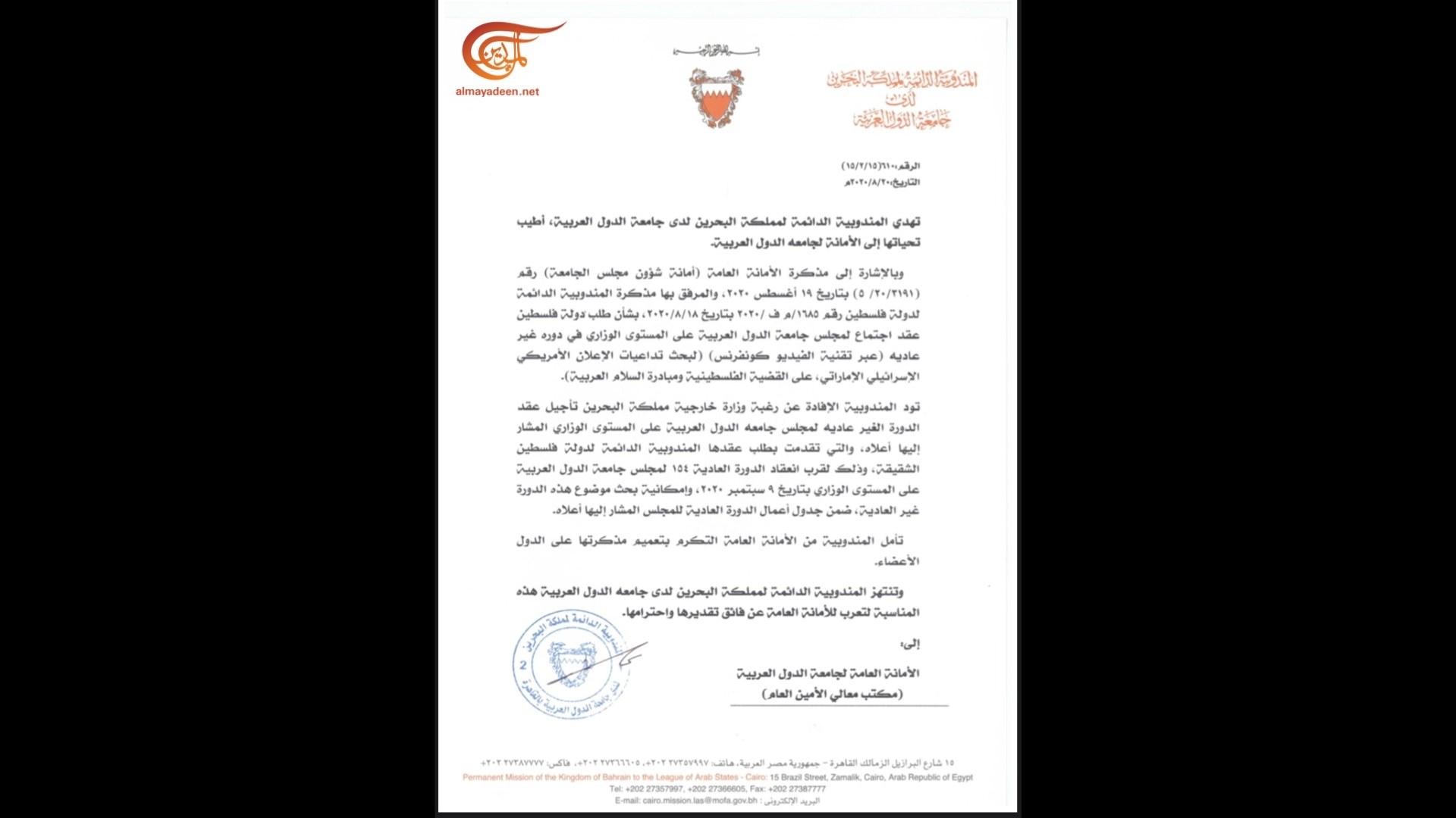 مصادر دبلوماسية للميادين: البحرين رفضت إدراج بند