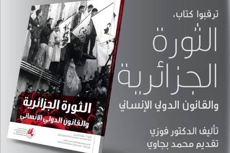 كتاب قانوني جزائري يطالب فرنسا بالاعتراف بجرائمها