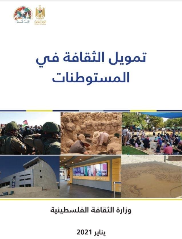تقرير لوزارة الثقافة يدعو العالم لمقاطعة النشاطات الثقافية في المستوطنات