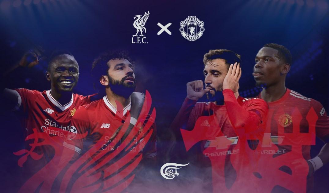 ليفربول ومانشستر يونايتد.. سباق المسافات الطويلة!