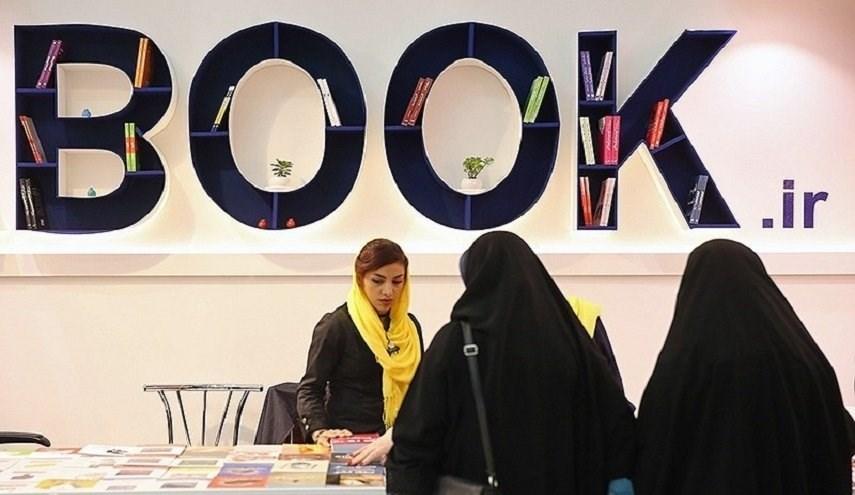افتتاح أول معرض افتراضي للكتاب في طهران