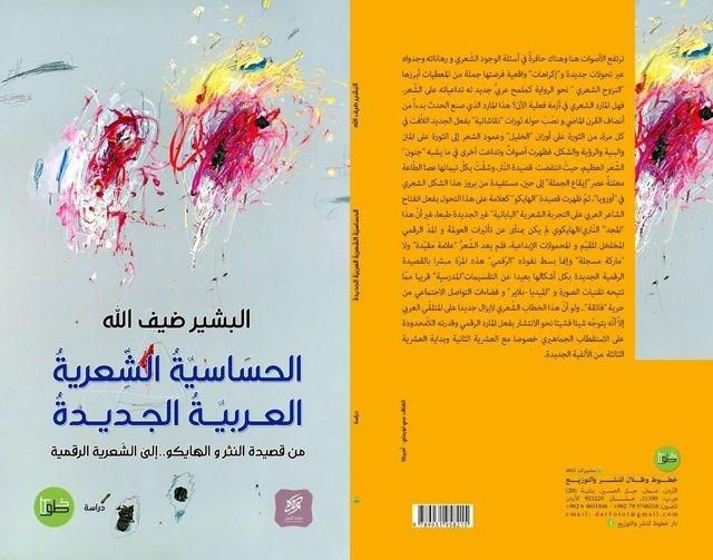 ضيف الله كتاب يحتفي بالحساسية الشعرية العربية الجديدة