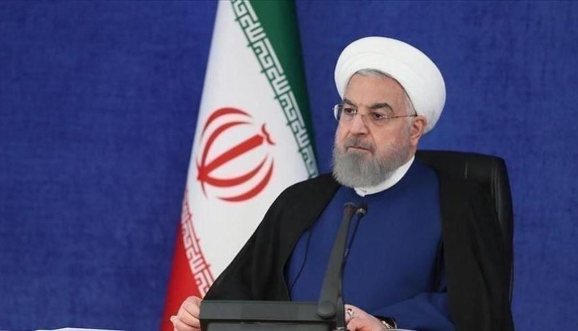 روحاني: الحرب الإقتصادية على إيران فشلت وتطوي صفحاتها الآخيرة