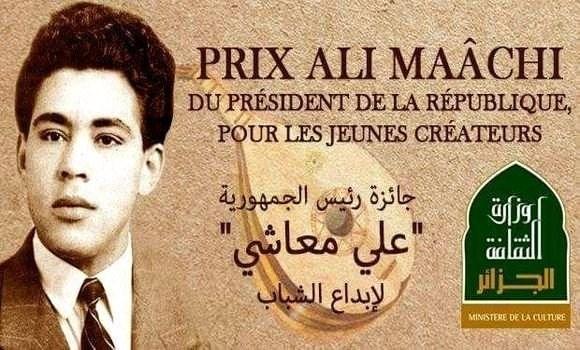 الجزائر: فتح باب الترشح لجائزة علي معاشي