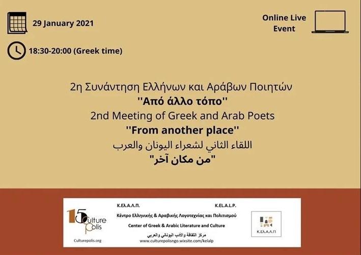 مصر:  انطلاق الملتقى الثاني للشعراء اليونانيين والعرب