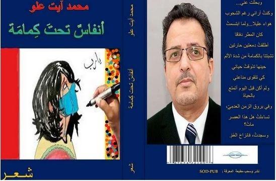 محمد آيت علو و