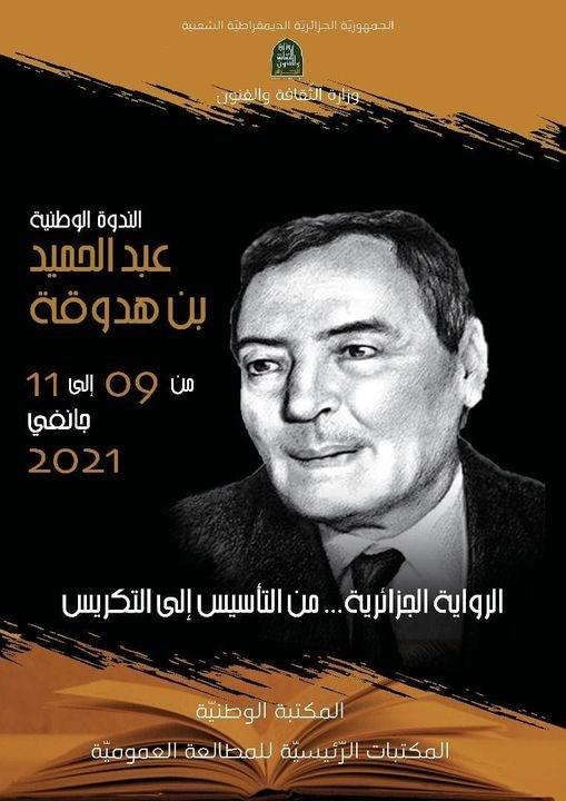 الجزائر تتذكر عبد الحميد بن هدوڨة