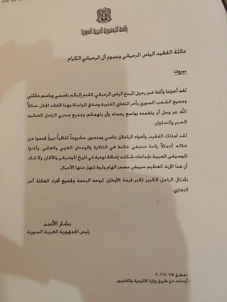 الرئيس الأسد ينعى الياس الرحباني.. فماذا قال؟