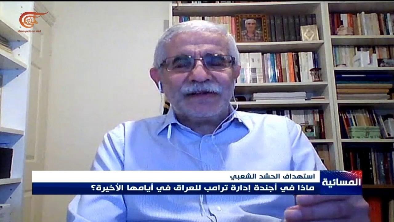 Isfahani Al-Mayadeen: Ο Τραμπ έλαβε πρόσφατα αποφάσεις που θα βάλουν τα ραβδιά στους τροχούς της κυβέρνησης Μπάιντεν