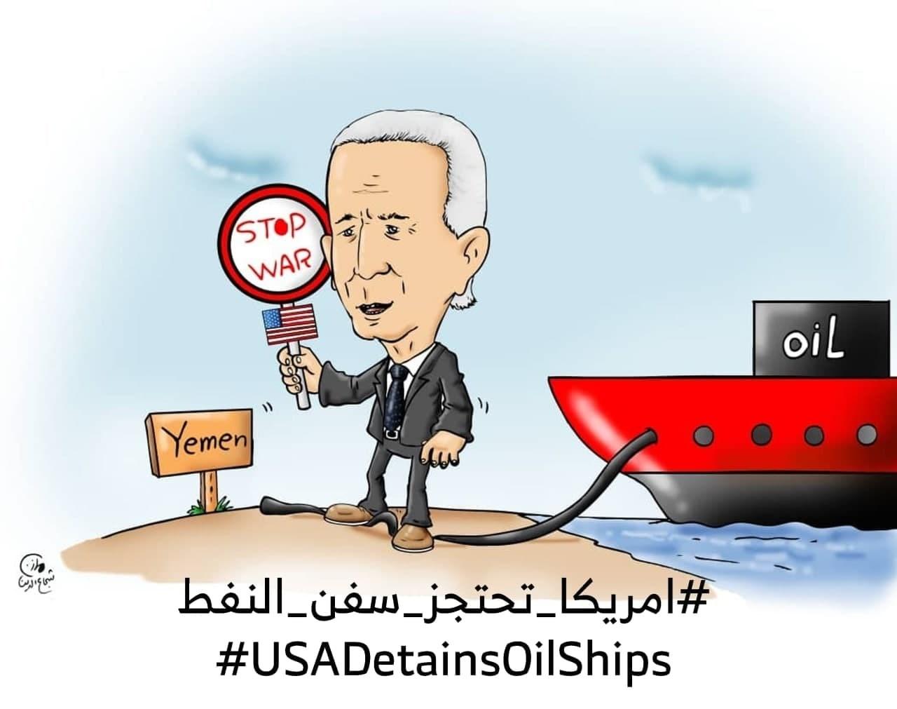 حملة تغريدات للتنديد باحتجاز التحالف السعودي للسفن النفطية
