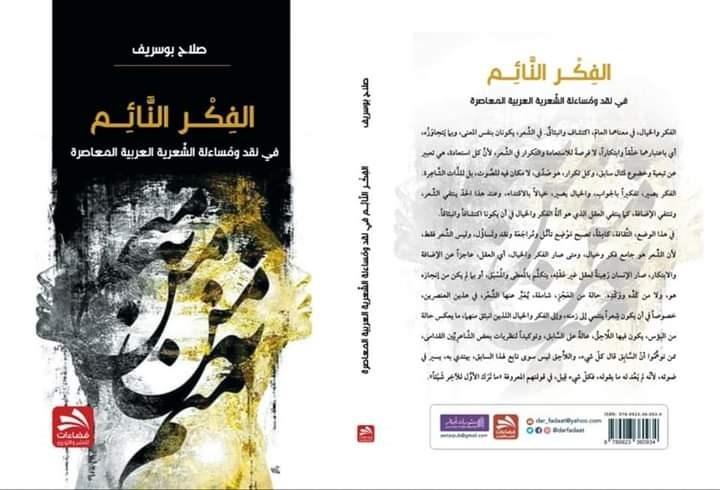 إصدار جديد يخوض في الشعرية العربية المعاصرة