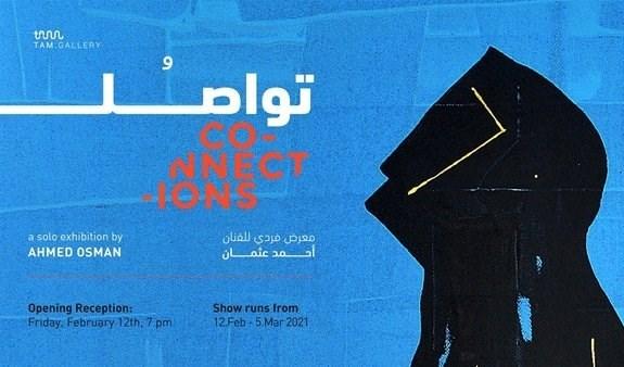 أحمد عثمان بمعرض فردي في