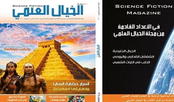 البيئة وعلاقة الأدب بالعلم في