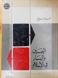 كتاب أحمد عباس صالح